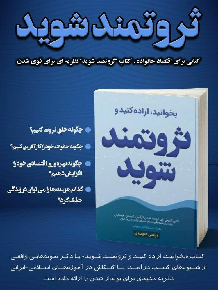 برای تهیه کتاب همراه با هدیه ویژه و تخفیف ۷۰٪ به سایت باسلام و یا آدرس زیر مراجعه نمایید: